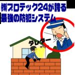 自宅の防犯システム-24BACS