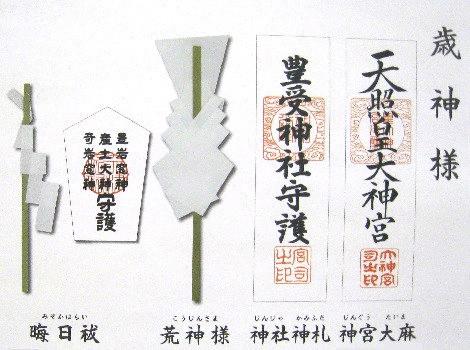 豊受神社(猫実)
