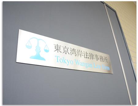 東京湾岸法律事務所 写真2