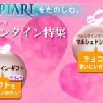 イクスピアリ・バレンタイン特集 2012-2013