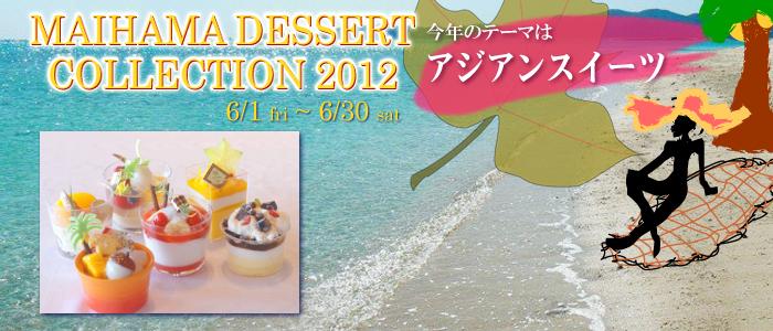 舞浜デザートコレクション2012 アジアンスイーツ