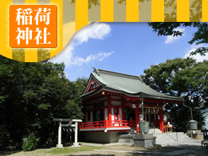稲荷神社 写真