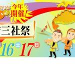 浦安三社祭~4年に1度の開催!~ 2012