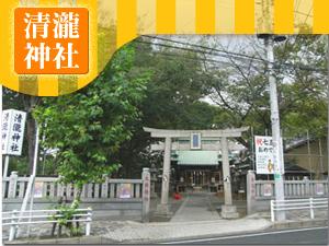 清滝神社 写真