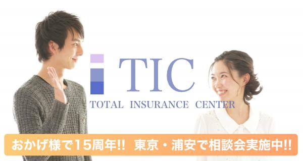 保険代理店のTIC