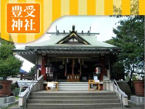 豊受神社 写真